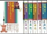 京都の歴史を足元からさぐる 全6巻