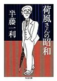 荷風さんの昭和 (ちくま文庫)