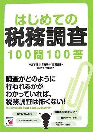 はじめての税務調査100問100答 (アスカビジネス)