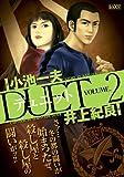 デュエット 2 (キングシリーズ 漫画スーパーワイド)