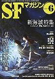 SFマガジン2011年6月号