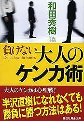 負けない大人のケンカ術 (祥伝社黄金文庫)