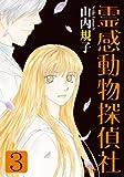 霊感動物探偵社 3 (LGAコミックス)