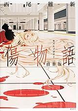 西尾維新「傷物語」の豪華特装版「傷物語 涜葬版」12月発売