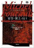 ミシェル・フーコー講義集成〈7〉安全・領土・人口 (コレージュ・ド・フランス講義1977-78)