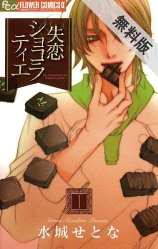 失恋ショコラティエ(1) 【期間限定 無料お試し版】 (フラワーコミックスα)