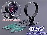 【シードスタイル】φ52 メーターホルダー