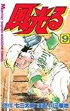 風光る(9) (月刊マガジンコミックス)