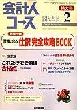 会計人コース 2009年 02月号 [雑誌]