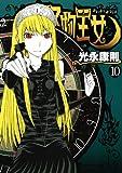 怪物王女 10 (シリウスコミックス)