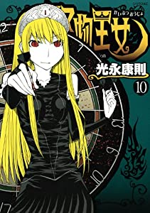 怪物王女(10) (シリウスコミックス)