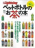 別冊ライトニング53 ペットボトルのお茶の本 (エイムック 1563 別冊Lightning vol. 53)