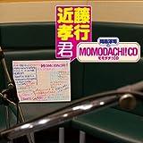 間島淳司のMOMODACHI! CD 近藤孝行君