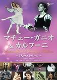 マチュー・ガニオ&カルフーニ~二人のエトワール~ [DVD]