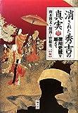 消された秀吉の真実―徳川史観を越えて
