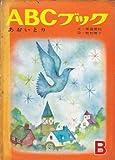 あおいとり (1966年) (ABCブック〈B〉)