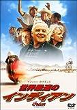 スマイルBEST 世界最速のインディアン [DVD]