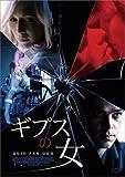 ギプスの女 [DVD]