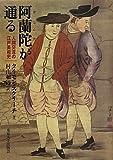 阿蘭陀が通る―人間交流の江戸美術史