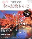 関東周辺秋の紅葉さんぽ '09~'10 (SEIBIDO MOOK)