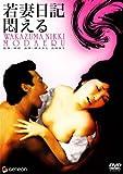 若妻日記・悶える [DVD]