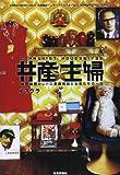 共産主婦―東側諸国のレトロ家庭用品と女性たちの一日 (共産趣味インターナショナル)