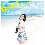 【Amazon.co.jp限定】前のめり(CD+DVD)(TYPE-B 初回盤)