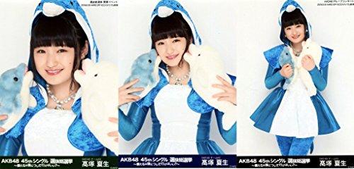 AKB48 公式生写真 45th 総選挙 新潟 会場限定 3種コンプ 【高塚夏生】 SKE48