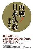再興!  日本仏教