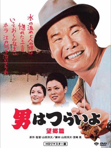 第5作 男はつらいよ 望郷篇 HDリマスター [DVD]