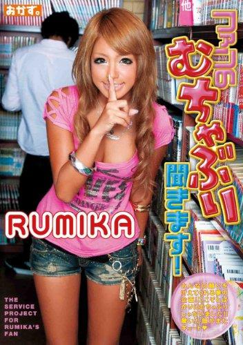 [RUMIKA] ファンのむちゃぶり聞きます! RUMIKA
