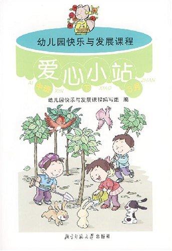幼儿活动材料幼儿园目标与活动课程爱心小站