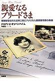 親愛なるブリードさま—強制収容された日系二世とアメリカ人図書館司書の物語