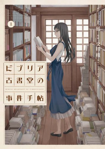 ビブリア古書堂の事件手帖(1) (アフタヌーンKC)