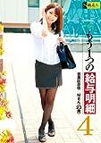 もう1つの給与明細 4 目黒区在住 Mさん(23歳) [DVD]