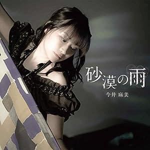 映画「 コープスパーティー Book of Shadows 」主題歌「 砂漠の雨 」【DVD付盤】