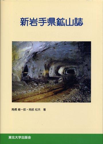 新岩手県鉱山誌
