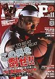 HOOP (フープ) 2012年 11月号 [雑誌]