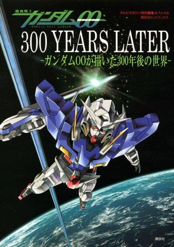機動戦士ガンダム00 300YAEARS LATER―ガンダム00が描いた300年後の世界 (講談社ヒットブックス)