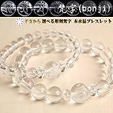 守護梵字(bonji)彫刻本水晶ブレスレット 16.5cm 8mm珠/サク