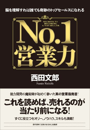 No.1営業力 = SECRETS TO BECOMING A TOP SELLER