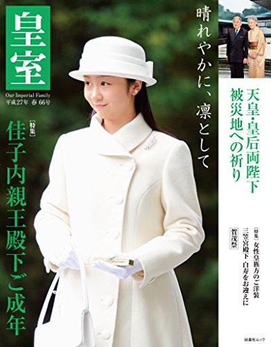 皇室66号 2015年春 (扶桑社ムック)