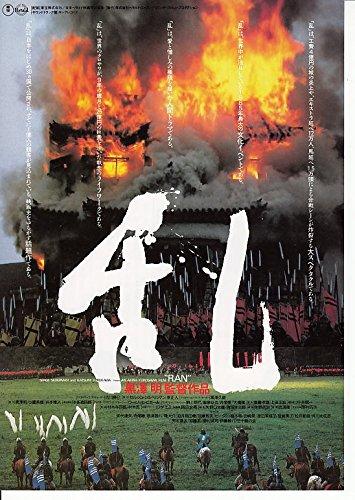 ti11邦画映画チラシ[ 乱 ‐赤柄-]