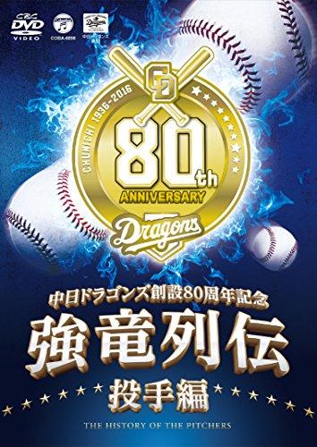 ~中日ドラゴンズ創立80周年記念~ 強竜列伝 投手編 [DVD]