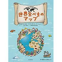 世界食べものマップ)