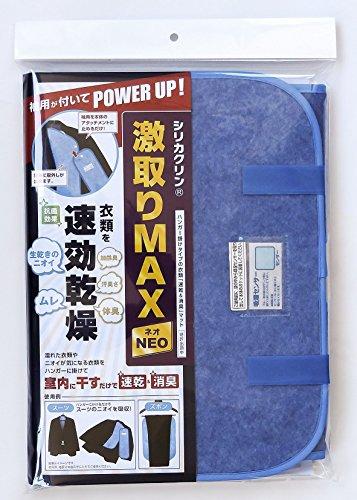 silicaclean シリカクリン 乾燥・消臭マット 袖付き 激取りMAXネオ1枚