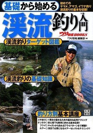 基礎から始める渓流釣り入門