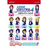 ときめきメモリアル4コンプリートガイド (KONAMI OFFICIAL BOOKS)