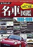 なつかしの名車図鑑1980-1999 (Gakken Mook)