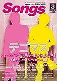 月刊 Songs (ソングス) 2013年 03月号 [雑誌]